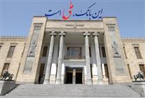 بانک ملّی گــروه ملی صنعتی فولاد ایران را احیا کرد