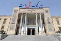 سیاست راهبردی بانک ملی ایران