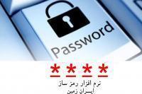 سرویس رمز دوم یکبار مصرف بانک ایران زمین