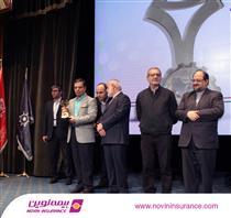 اعطای تندیس طلایی جایزه ملی حقوق مصرف کننده به بیمه نوین