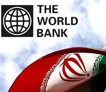 ایران به بانک جهانی شکایت کرد