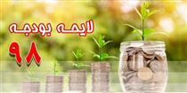 لایحه بودجه۹۸ تقدیم شورای نگهبان شد +متن کامل