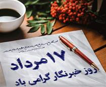 تشکیل کمیته شناسایی مشاغل سخت و زیانآور خبرنگاری