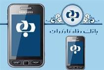 نسخه موبایل بانک رفاه ویژه آیفون بروز رسانی شد