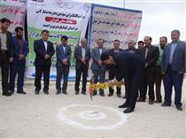 آغاز احداث مدرسه ابتدایی شهدای بانک ملی