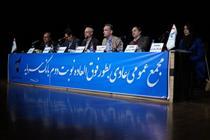 برگزاری مجمع عمومی عادی بطور فوق العاده نوبت دوم بانک سرمایه