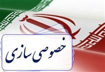 عرضه سهام شرکت بازرسی کیفیت ایران لغو شد