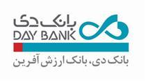 ساعات خدمترسانی بانک دی به مشتریان تا ۲۰ فروردین