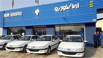 آغاز طرح جدید پیش فروش محصولات ایران خودرو ویژه دهه فجر