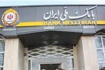 ساعت کار جدید بانک ملی در استان تهران اعلام شد