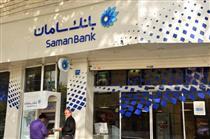 از بانک سامان تسهیلات اجاره به شرط تملیک بگیرید