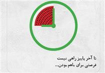 پنج سبد جوایز بانک ایران زمین تا شب یلدا