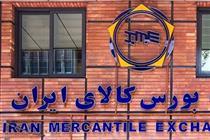 بورس کالای ایران در بازار اول بورس پذیرش شد