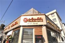 تغییر ساعت کاری شعب تهران بانک گردشگری