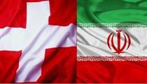 جزییات کانال مالی سوئیس برای ایران