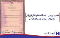 تقدیر رئیس دانشگاه امام باقر(ع) از مدیرعامل بانک صادرات