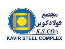 شرکت تولیدی فولاد سپید فراب کویر درج شد