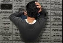 نرخ بیکاری استان تهران ۱درصد افزایش یافت