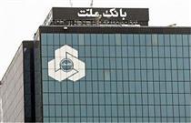 فعالیت بدون تغییر واحدهای بانک ملت در ماه مبارک رمضان