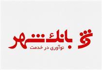 پیام بانک شهر به مناسبت شهادت حضرت علی(ع)