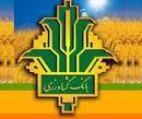 درخواست برای قدردانی از بانک کشاورزی