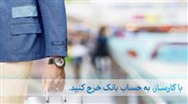 بانک سامان به کارمندان کارت خرید اعتباری میدهد