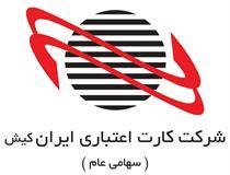روز خوب ایران کیش در اخذ و تمدید سه گواهینامه بین المللی