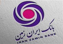 امتیاز بالای مرکز تماس بانک ایران زمین