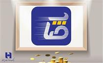 اپلیکیشن پرداخت صاپ ٤٠ سکه بهار آزادی جایزه میدهد