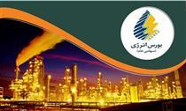 عرضه بنزین، نفت و نفت گاز در بورس انرژی ایران