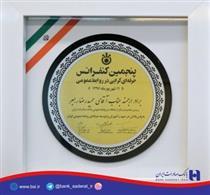 روابط عمومی بانک صادرات ایران لوح تقدیر گرفت