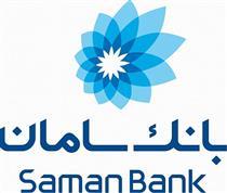 بانک سامان در مناطق زلزلهزده مدرسه و درمانگاه میسازد