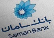اقدامات جامع بانک سامان در دوران کرونا