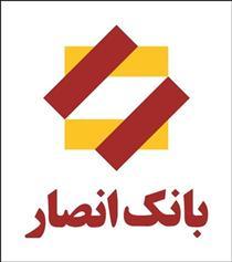 اطلاعیه بانک انصار برای انتقال شعب تعاونی اعتبار ثامن