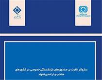 بررسی سازوکار نظارت بر صندوق بازنشستگی خصوصی و ارائه پیشنهادات پژوهشکده بیمه