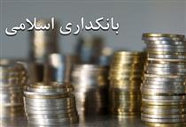 چرا ریسک فعالیت در بانکداری اسلامی بالاست