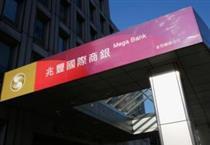 توقف فعالیت بانک تایوانی در ایران