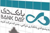بانک دی، نشان حمایت از کالا و خدمات ایرانی گرفت