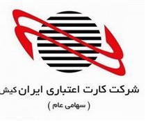 باشگاه مشتریان بخشی از زنجیره تأمین فروش ایران کیش میشود