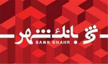 معرفی خدمات جدید بانک شهر در هشتمین بانکداری الکترونیک