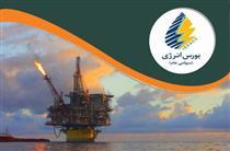 پذیرهنویسی ۵۰۰۰ میلیارد تومان اوراق سلف نفت خام در بورس انرژی