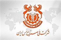 سعد محمدی مدیر عامل شرکت ملی صنایع مس ایران شد