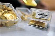انعقاد تفاهم نامه بانک مرکزی و بورس کالا در عرضه سکه های پیش فروش