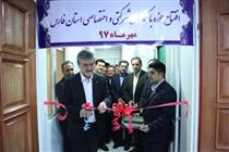 افتتاح دفتر بانکداری شرکتی و اختصاصی بانک رفاه در فارس