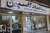 تشکیل پرونده برای موسسه اعتباری «کاسپین»