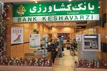 ۱۳هزار نفر از بانک کشاورزی تهران تسهیلات گرفتند