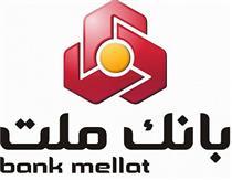 اقدامات بانک ملت برای ارائه خدمات بانکی به زائران راهپیمایی اربعین حسینی
