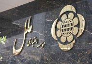 افتتاح حساب غیرحضوری در موسسه ملل