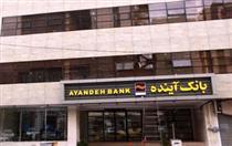 مشارکت بانک آینده در ۹۰ طرح تولیدی