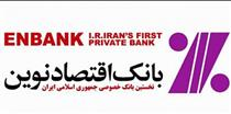 انتصابهای جدید در بانک اقتصادنوین